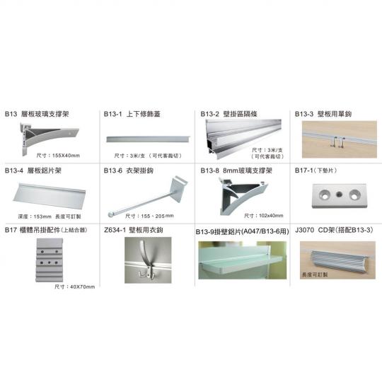 B13 重型壁板配件組合系列