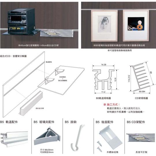 B5 輕型壁板組合系列(正面崁入)