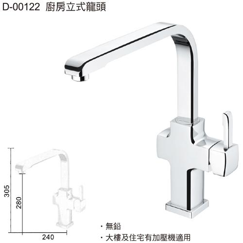 D-00122 廚房立式龍頭