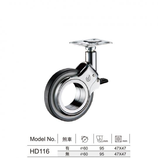 HD116 輪子