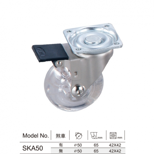 SKA50 輪子