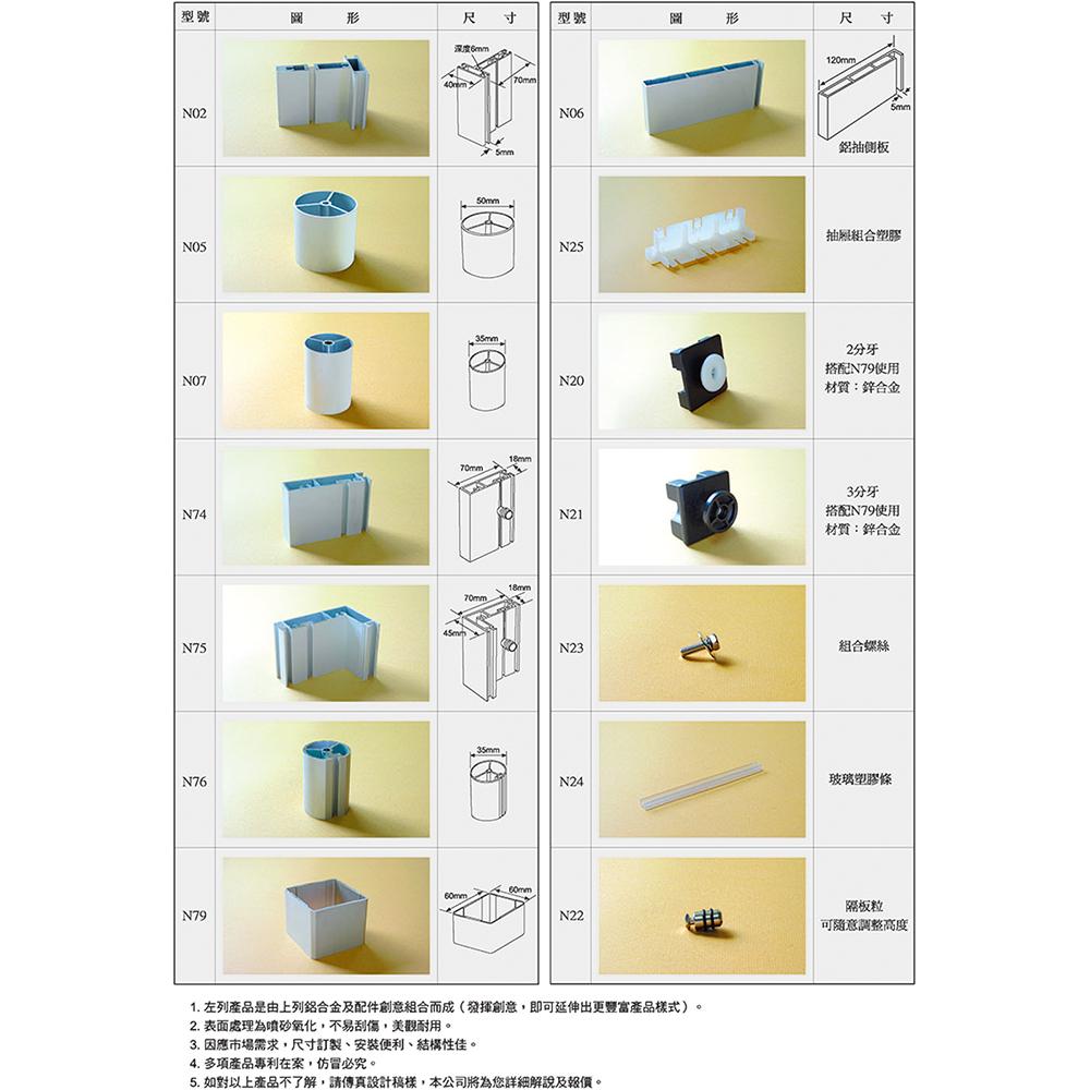 proimages/product/N/N系列組合櫃用鋁料系列-1.jpg