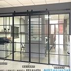 穀倉式鋁框門+鋁框固定門