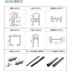 AL033 懸吊式