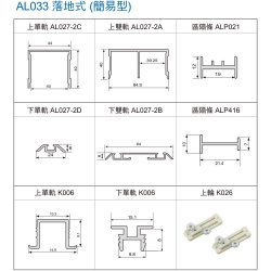 AL033 落地式 (簡易型)