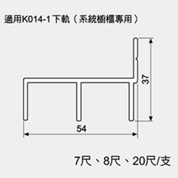 適用K014下軌(系統櫥櫃專用)